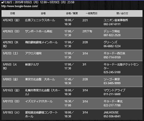 SnapCrab_山崎まさよし OFFICIAL WEBSITE - Internet Explorer_2014-12-1_20-45-29_No-00.png